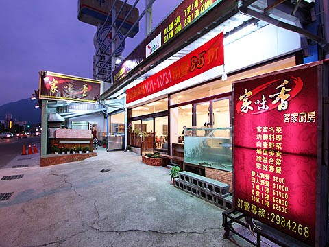 Nantou Food Recommend.Jia Wei Xiang Restaurant